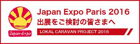 2016年ジャパンエキスポ出展を希望の皆さまへ
