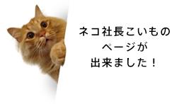 こいもページ
